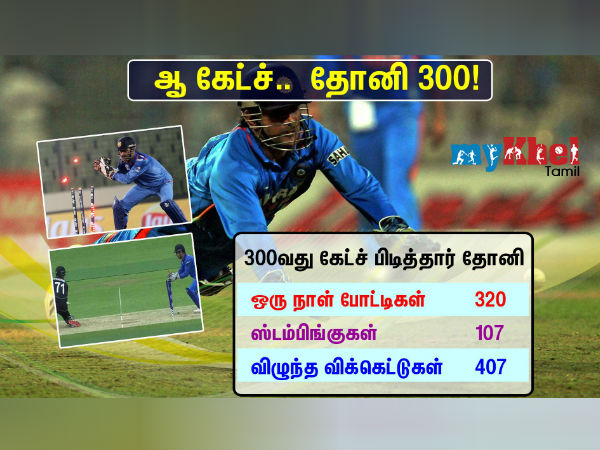 dhonis 300th catch