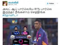 Netizens Celebrating Dhoni S Yesterday S Game On Social Medias