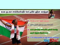 Hima Das Scripts History Winning Gold